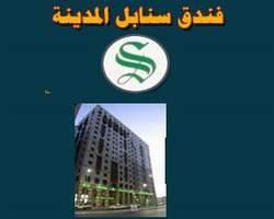 Sanabel Al Madinah Hotel Madinah Saudi Arabia