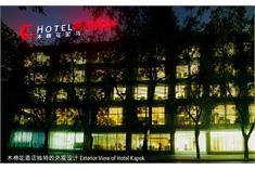 Hotel Kapok Wangfujing Beijing China