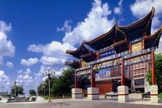 Grand Hotel Beijing China